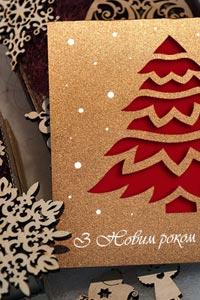 Ексклюзивна листівка - відмінний подарунок на свято!