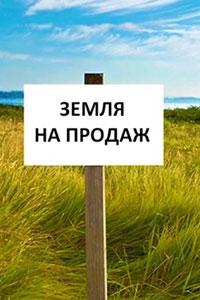 Як продати земельну ділянку в Украині фізичні особі