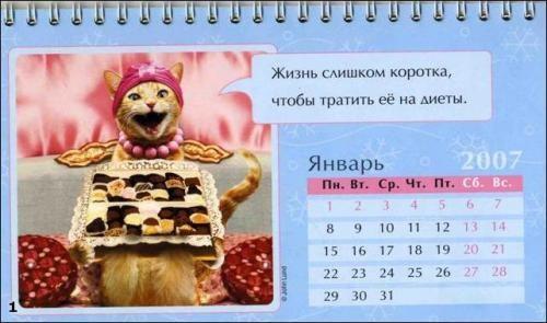 Креативный женский календарь Woman_2007_000