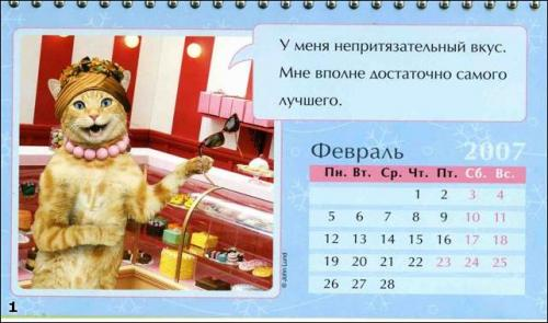 Креативный женский календарь Woman_2007_001