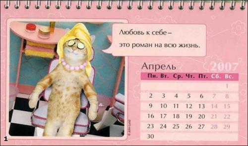 Креативный женский календарь Woman_2007_003