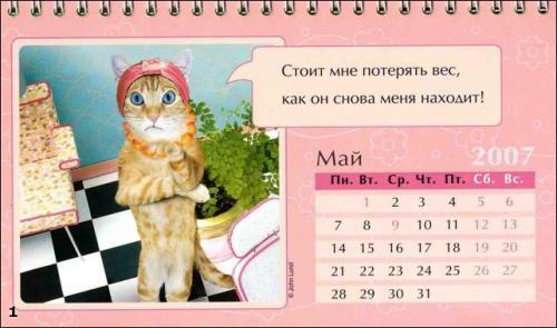 Креативный женский календарь Woman_2007_004