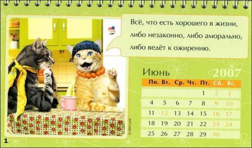 Креативный женский календарь Woman_2007_005