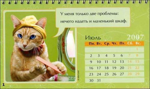 Креативный женский календарь Woman_2007_006