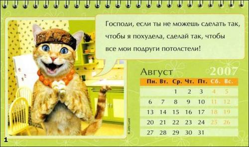 Креативный женский календарь Woman_2007_007