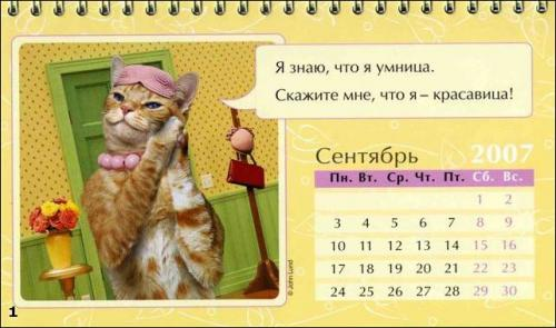 Креативный женский календарь Woman_2007_008