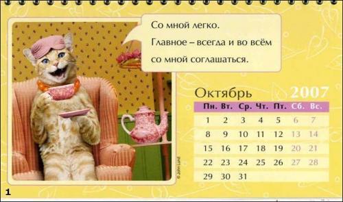 Креативный женский календарь Woman_2007_009