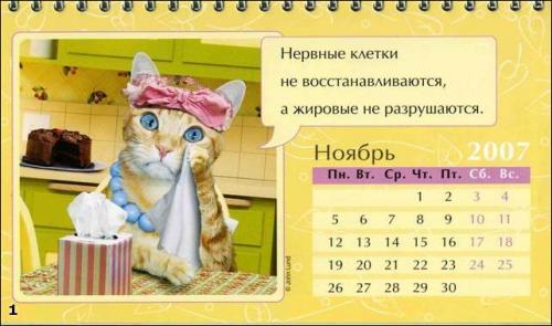 Креативный женский календарь Woman_2007_010