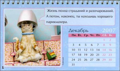 Креативный женский календарь Woman_2007_011