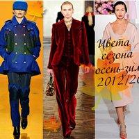 Модные цвета осени 2012: неон уходит в тень