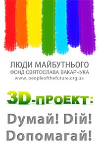 Стартувала нова соціальна ініціатива «3D-Проект: Dумай! Dій! Dопомагай!»