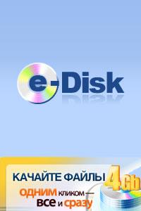 Виртуальная флешка e-Disk – незаменимый помощник в работе