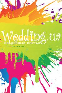 Всеукраинский свадебный портал Wedding.ua приглашает на празднование своего Дня Рождения!