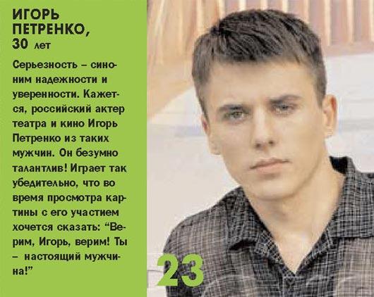 Игорь Петренко (актер) биография, фото, его жена и дети 2017